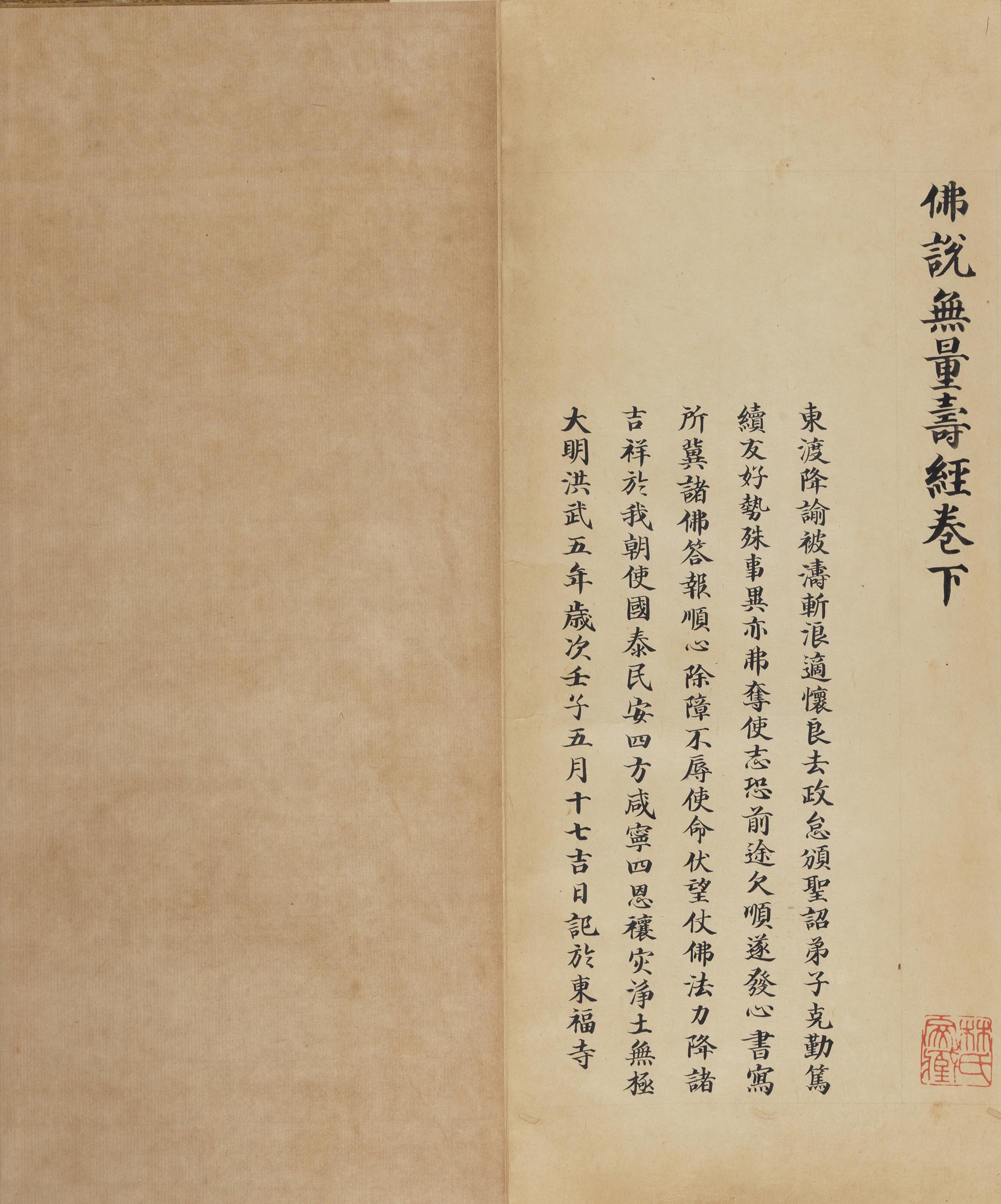 《佛说无量寿经》二卷