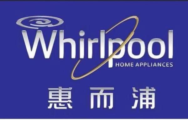 格兰仕要约收购惠而浦51.1%股权完成交割 梁惠强任总裁