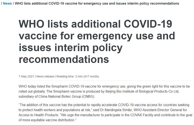 """WHO将中国国药新冠疫苗列入""""紧急使用清单"""",全文来了!"""
