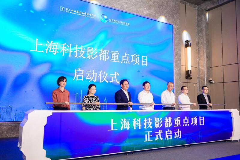 2021年上海国际电影节·上海科技影都发布会现场