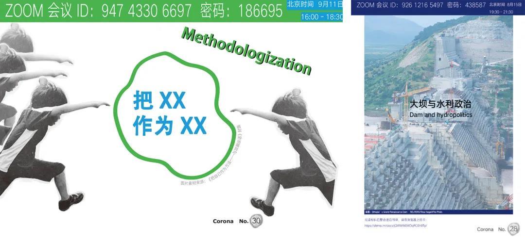 曾毓坤在疫情期间组织的两次在线读书会海报。 制图 / jiney