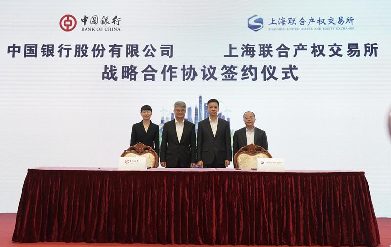 一号站招商主管958337中国银行与上海联合产权交易所、上海环境能源交易所签订合作协议