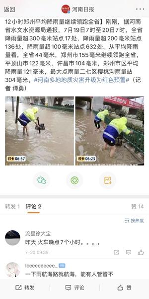 图为河南日报官微20日一早发布的一条微博,以及网友的回复。