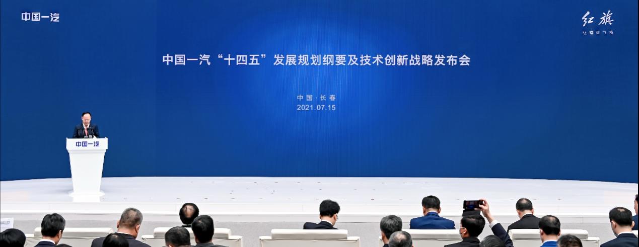 """中国一汽""""十四五""""发展规划纲要及技术创新战略发布会"""