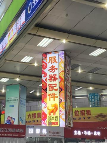 """""""币圈之家""""的广告语更换成了""""服务器配件"""" 黄琼/摄"""