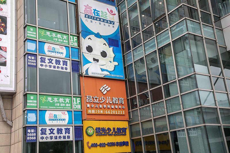 名目众多的课外补习班如今是商场的常客    视觉中国图