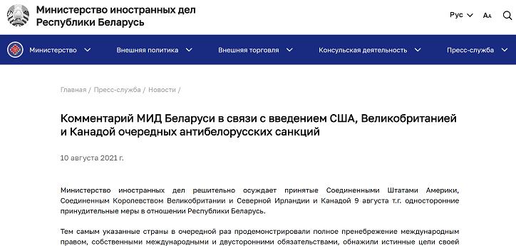 白俄罗斯外交部声明截图