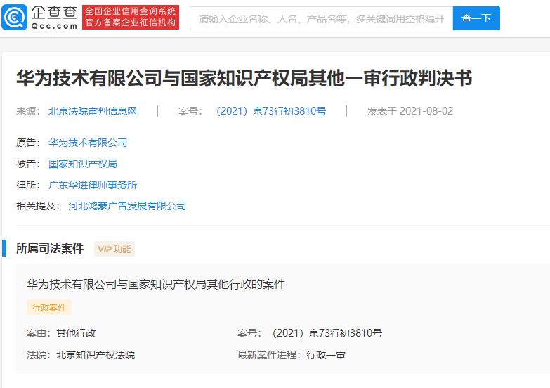 二号站平台地址华为诉争鸿蒙商标再被驳回
