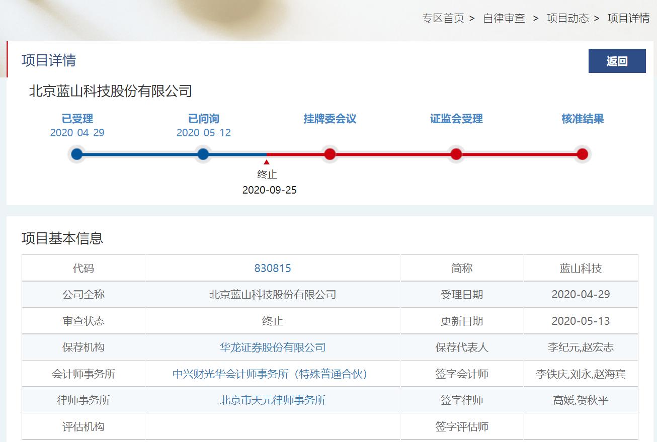 比亚迪半导体IPO相关情况(资料来源:深交所网站)