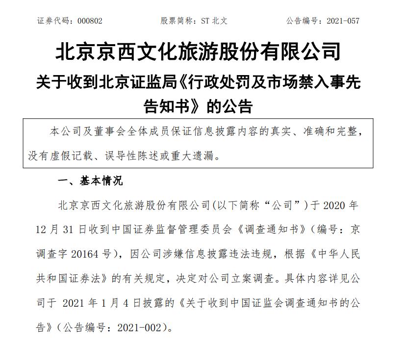 北京文化公告内容(资料来源:巨潮资讯)