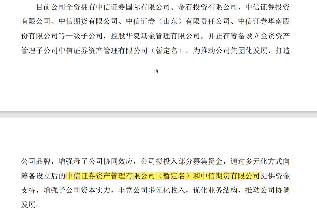 中信证券8月16日公告内容