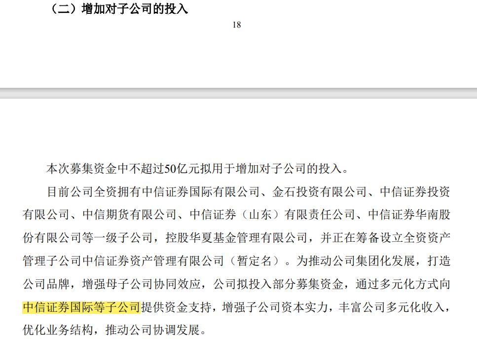 中信证券2月26日公告内容