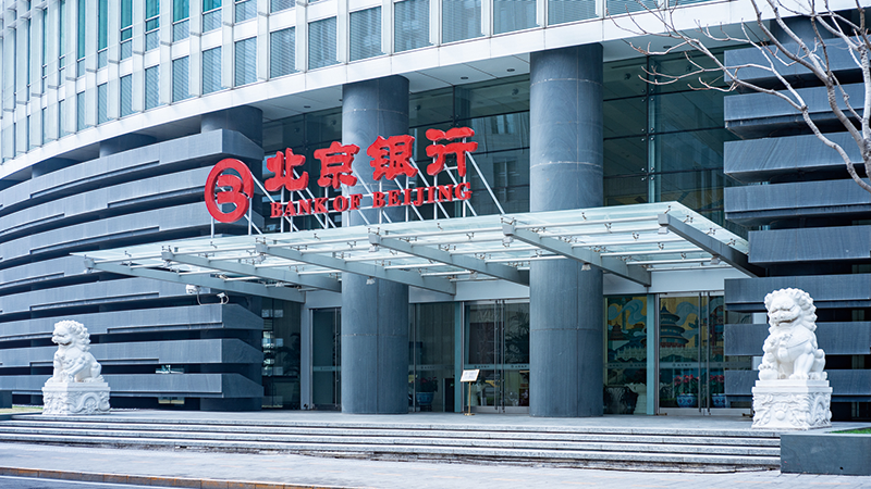 二号站平台注册北京银行半年成绩单:零售转型成果亮眼,资产质量稳中加固