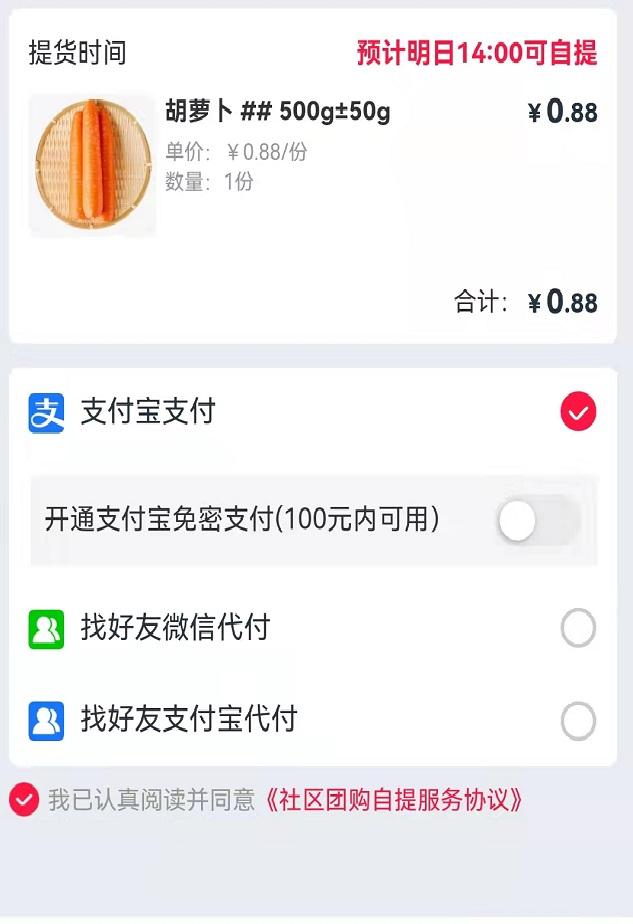 """二号站平台地址阿里淘菜菜新增""""找好友微信代付""""入口"""