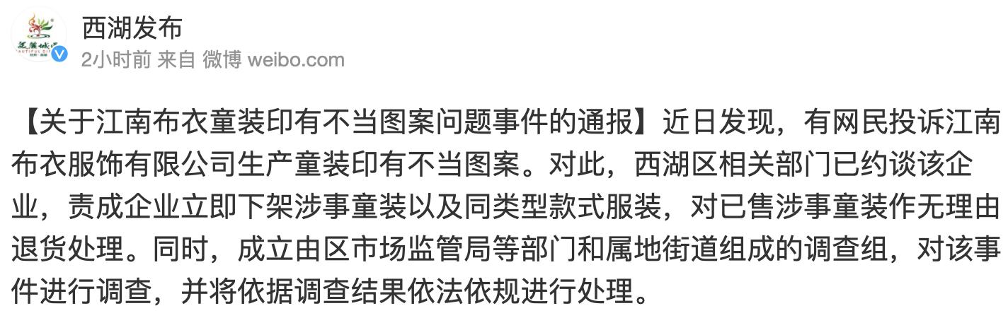 江南布衣生產童裝印有不當圖案 杭州西湖區約談江南布衣