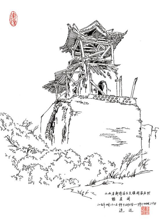 连达为闫家庄魁星阁而作的画像    图/连达画古建