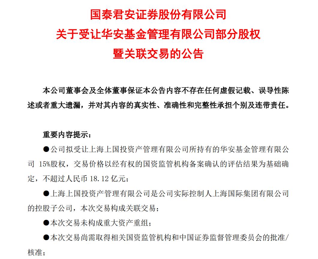 国泰君安多方位布局公募基金业务 18亿收购华安基金15%股权
