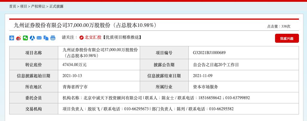 北京产权交易所公告内容(资料来源:北京产权交易所)