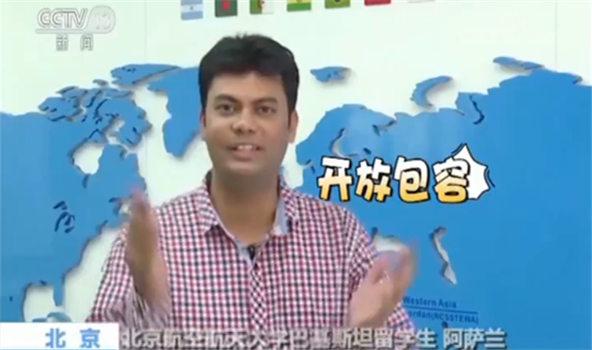 北京航空航天大学巴基斯坦留学生阿萨兰