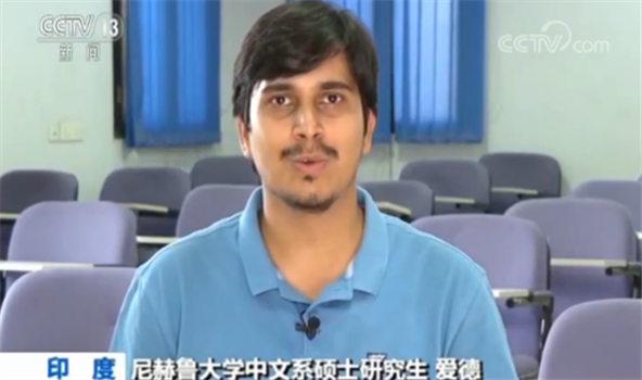 印度尼赫鲁大学中文系 硕士研究生爱德