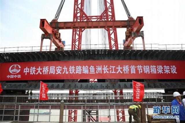 (图文互动)(4)全国首座设计时速350公里的长江铁路桥开始架梁