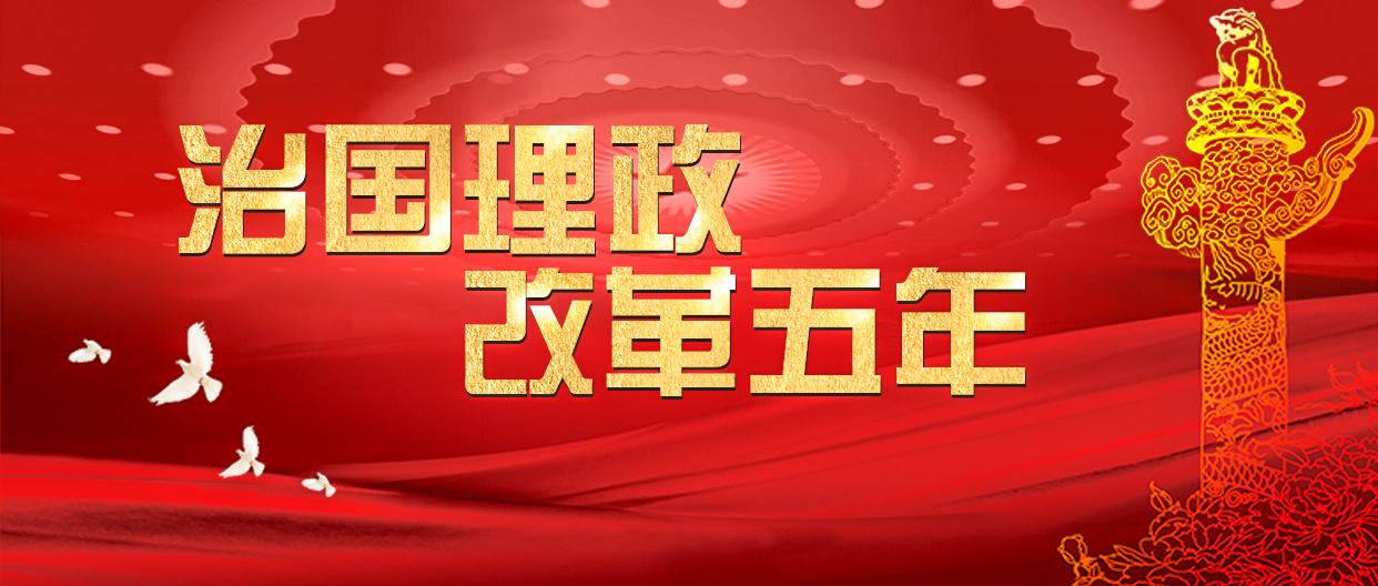 迎接十九大特别报道:治国理政 改革五年