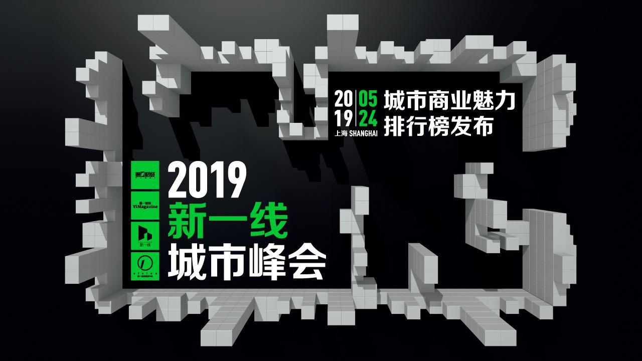 直播丨2019中国城市商业魅力排行榜发布