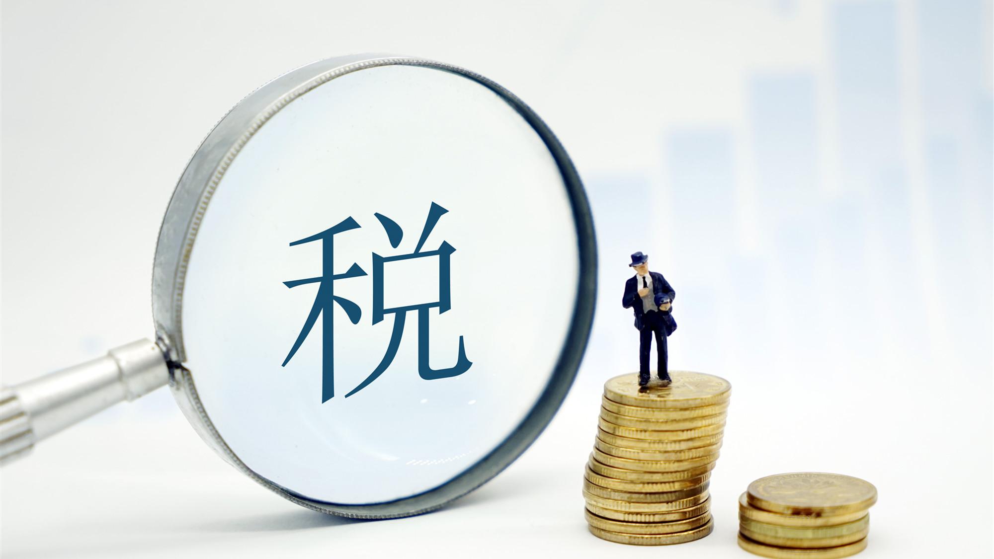 财政部:对非上市公司股权期权奖励实行递延纳税政策