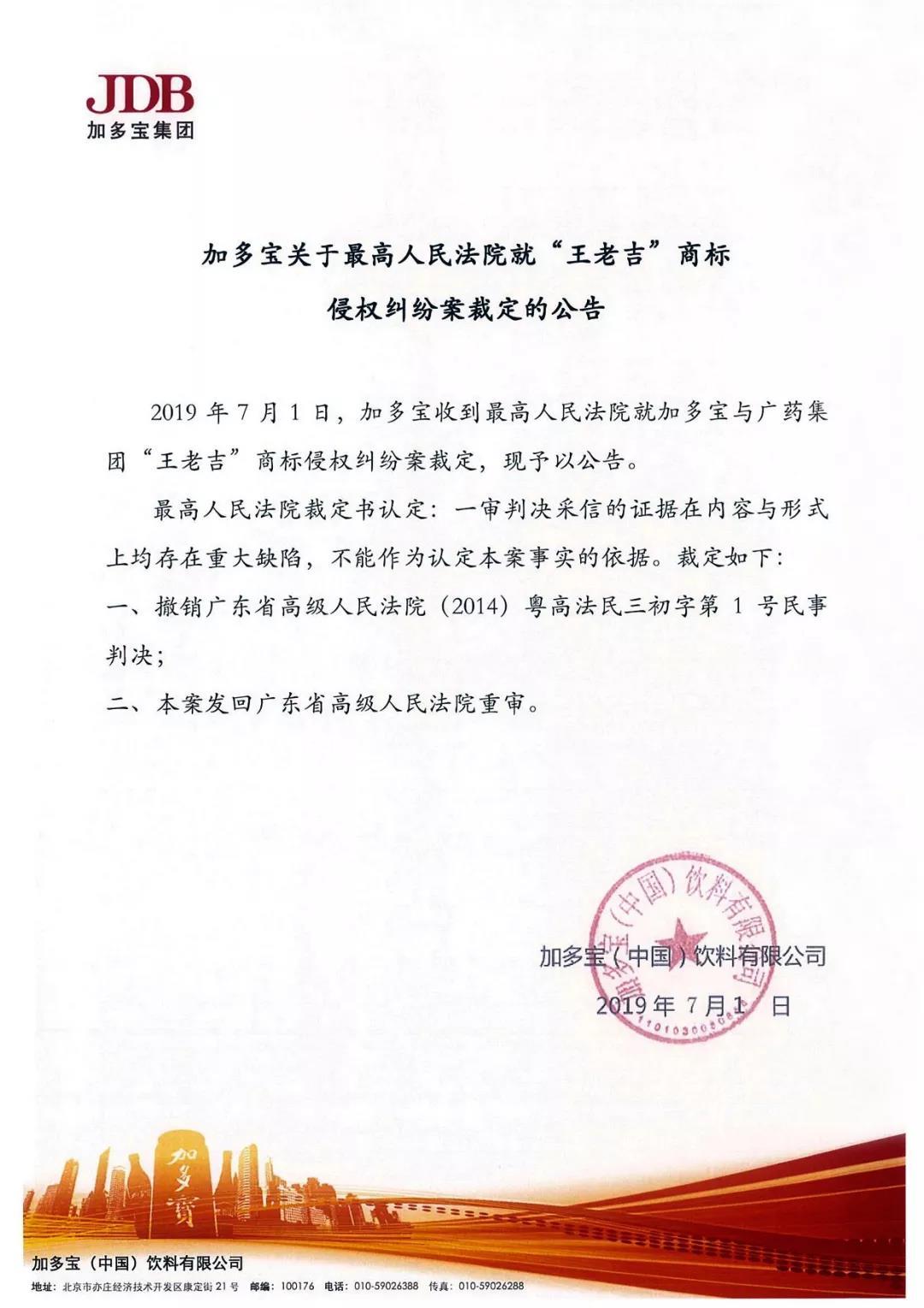 王老吉商標糾紛案 加多寶與廣藥糾紛再起波瀾