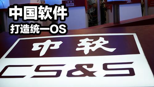 中国软件整合中标软件和天津麒麟,审计评估机构巳进场