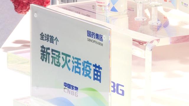 国产新冠疫苗实物首次亮相服贸会,中国生物展台成网红点