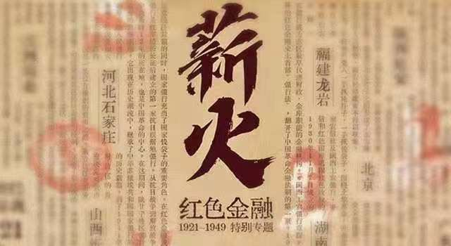 薪火——红色金融1921-1949特别专题