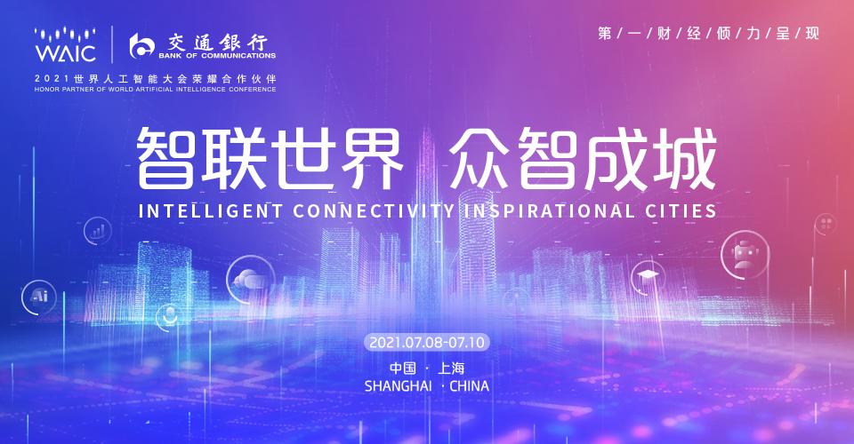 """2021世界人工智能大会:智联世界,众""""智""""成城"""